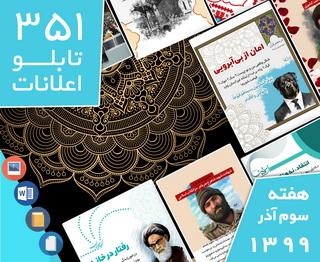 دانلود فایلهای بسته آمادهچاپ و نصب 351 تابلو اعلانات مسجدنما هفته سوم   آذر ۱۳۹۹