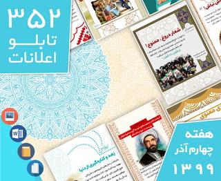 دانلود فایلهای بسته آمادهچاپ و نصب 352 تابلو اعلانات مسجدنما هفته  چهارم   آذر ۱۳۹۹