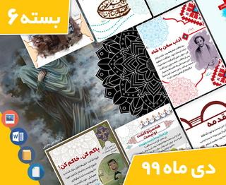 دانلود فایلهای بسته آمادهچاپ و نصب تابلو اعلانات مسجدنما  دی  ۱۳۹۹