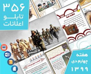 دانلود فایلهای بسته آمادهچاپ و نصب 356  تابلو اعلانات مسجدنما هفته  چهارم دی ۱۳۹۹