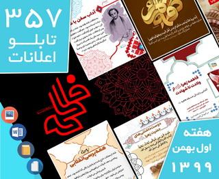 دانلود فایلهای بسته آمادهچاپ و نصب 357  تابلو اعلانات مسجدنما هفته  اول بهمن ۱۳۹۹