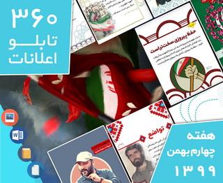 دانلود فایلهای بسته آمادهچاپ و نصب تابلو اعلانات مسجدنما  هفته چهارم بهمن ۱۳۹۹