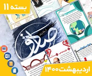 دانلود فایلهای بسته آمادهچاپ و نصب تابلو اعلانات مسجدنما  خرداد 1400