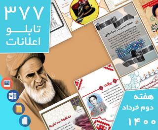 دانلود فایلهای بسته آمادهچاپ و نصب تابلو اعلانات مسجدنما هفته دوم خرداد1400