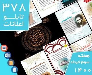 دانلود فایلهای بسته آمادهچاپ و نصب تابلو اعلانات مسجدنما هفته سوم خرداد1400