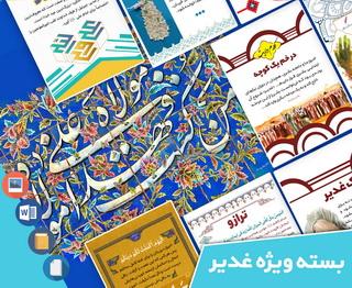 بسته ویژه  عید غدیر 1400