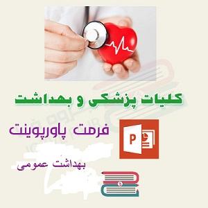 دانلود جزوه بهداشت عمومی (پاورپوینت)