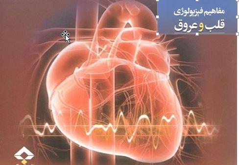 دانلود جزوه  فیزیولوژی قلب انسان (پاورپوینت)