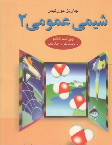 دانلود خلاصه شیمی عمومی مورتیمر جلد دوم به زبان