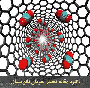 دانلود مقاله تحلیل جریان نانو سیال بصورت