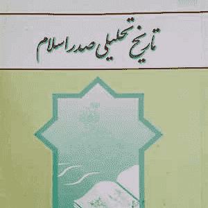 دانلود کتاب تاریخ تحلیلی صدر اسلام تالیف محمد نصیری ویراست دوم فایل pdf