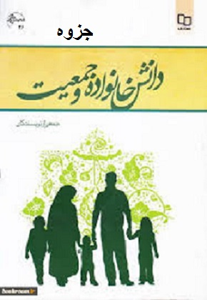 دانلود خلاصه دانش خانواده و جمعیت جمعی از