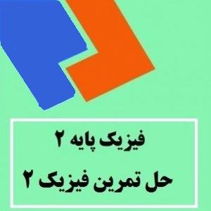 حل المسائل فیزیک پایه ۲ هریس بنسون فارسی ترجمه محمد ابراهیم ابوکاظمی pdf + نمونه سوال