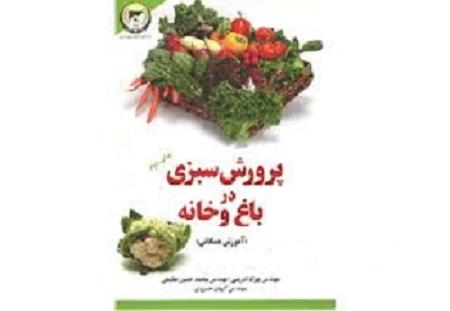 دانلود جزوه کامل سبزی کاری خصوصی (pdf)