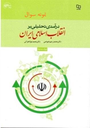 دانلود نمونه سوالات انقلاب اسلامی