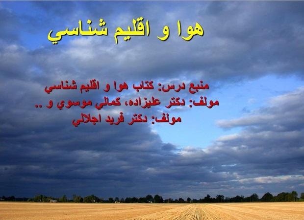 دانلود جزوه کامل هوا و اقلیم  شناسی در کشاورزی با فرمت پاورپوینت
