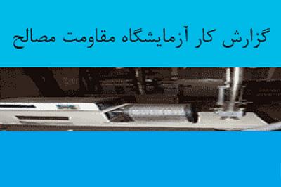 دانلود گزارش کار آزمایشگاه مقاومت مصالح (pdf)