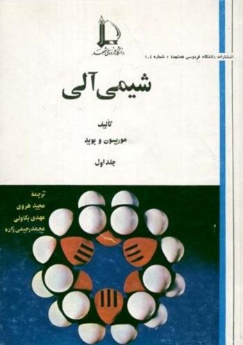 دانلود جلد اول کتاب شیمی آلی موریسون و بوید (pdf)