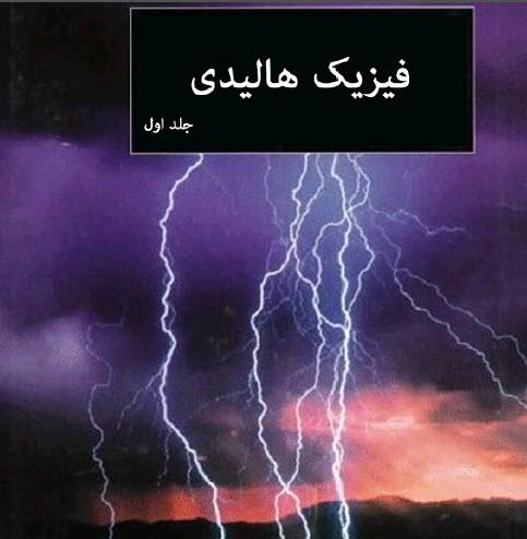 دانلود کتاب فیزیک 1 هالیدی ( جلد اول )
