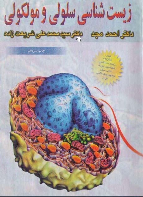 دانلود کتاب زیست شناسی سلولی ومولکولی دکتر مجد وشریعتی