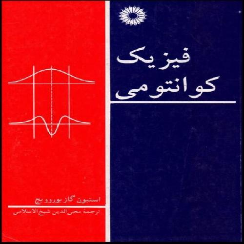 دانلود فیزیک کوانتوم  گازیوروویچ  به زبان فارسی  pdf