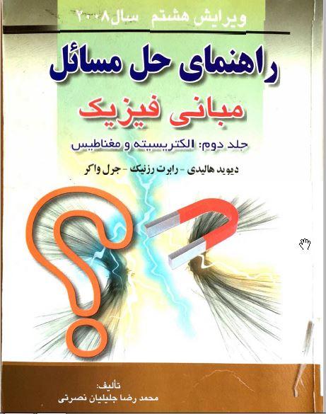 دانلود حل المسائل فیزیک هالیدی جلد دوم ویرایش