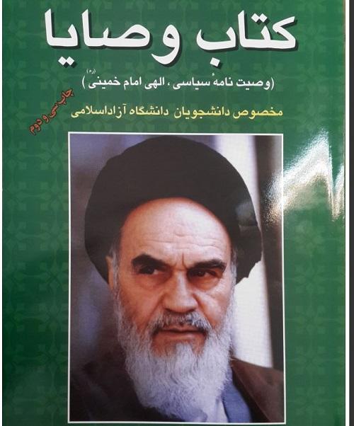 دانلود کتاب وصایای امام خمینی (ره) تدریس در دانشگاه آزاد اسلامی به همراه نمونه سوالات