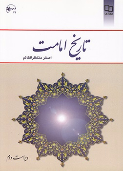 دانلود کتاب تاریخ امامت دکتر اصغر منتظر القائم pdf