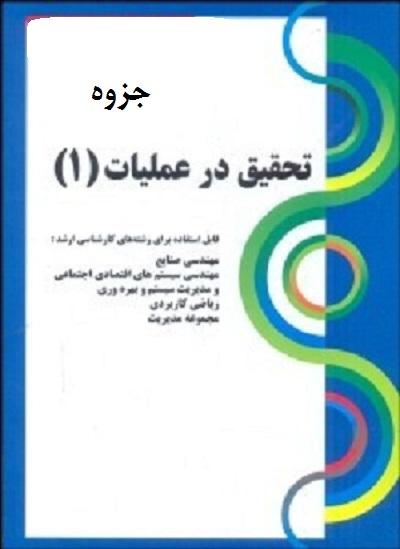 دانلود  خلاصه کتاب تحقیق در عملیات 1 به صورت پاورپوینت به همراه مثال های حل شده