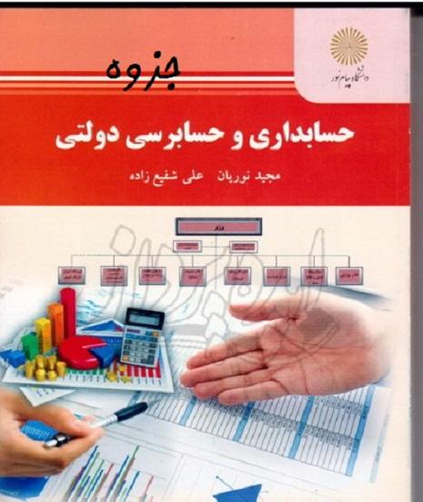 دانلود جزوه حسابداری و حسابرسی دولتی( پاورپوینت)
