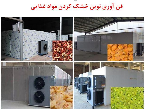 دانلود مقاله فناوری های نوین خشک کردن مواد غذایی (word)