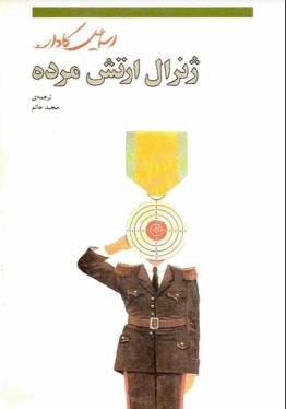 دانلود رایگان فایل ژنرال ارتش مرده با فرمت pdf