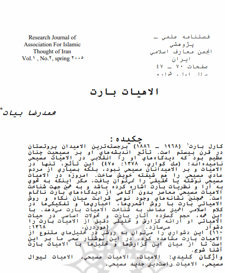 دانلود رایگان فایل بارت والاهیات با فرمت pdf