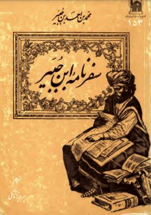 دانلود رایگان فایل سفرنامه ابن جبیر با فرمت pdf