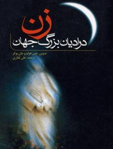 دانلود رایگان فایل زن در ادیان بزرگ جهان با فرمت pdf