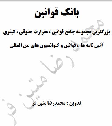 دانلود رایگان فایل قانون نظام صنفی کشور با فرمت pdf
