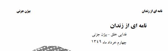 دانلود رایگان فایل نامه ای از زندان با فرمت pdf