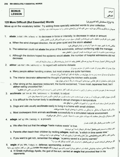 دانلود رایگان فایل واژگان ضروری  آزمون زبان دکتری با فرمت pdf