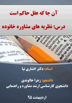 دانلود رایگان خلاصه فایل آن جا که عقل حاکم است با فرمت pdf
