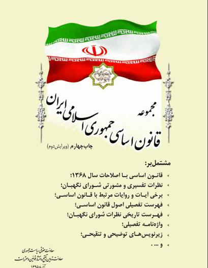 مجموعه قانون اساسی جمهوری اسلامی ایران