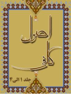 دانلود رایگان فایل اصول کافی 4 جلد ترجمه فارسی pdf