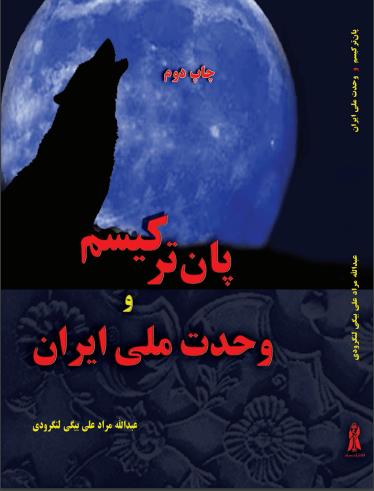 دانلود رایگان فایل پانترکیسم و وحدت ملی ایران  pdf