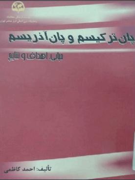 دانلود رایگان فایل پان ترکیسم و پان آذریسم  pdf