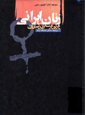 دانلود رایگان فایل زنان ایرانی  pdf