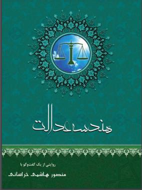 دانلود رایگان فایل هندسه عدالت pdf