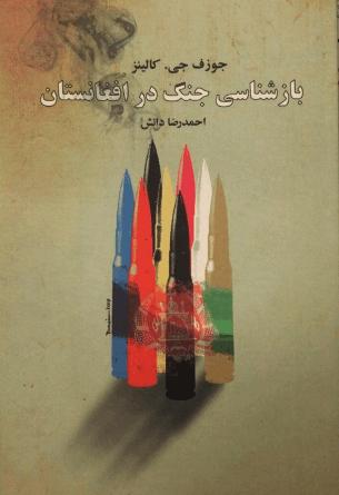 دانلود رایگان فایل بازشناسی جنگ در افغانستان pdf