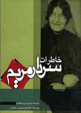 دانلود رایگان فایل خاطرات سردار مریم بختیاری pdf