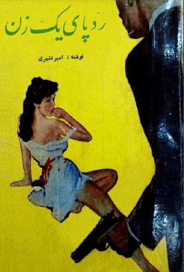 دانلود رایگان فایل رد پای یک زن  pdf