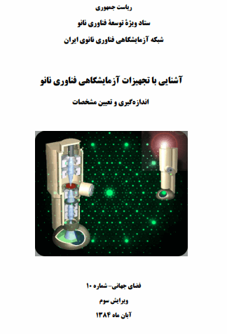 دانلود رایگان فایل اشنایی با تجهیزات فناوری نانو با فرمت pdf