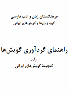 دانلود رایگان فایل راهنمای گردآوری گویش ها برای گنجینه گویش های ایرانی با فرمت pdf